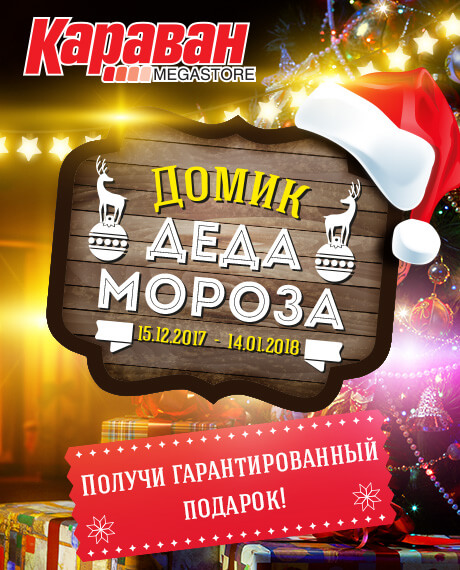 Дедушка Мороз в ТРЦ Караван Днепр