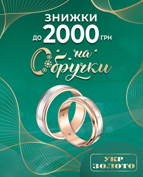 Акция «Свадебный сезон» от «Укрзолото»