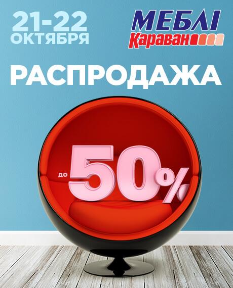 Распродажа в «Караван-Мебель» до 50%