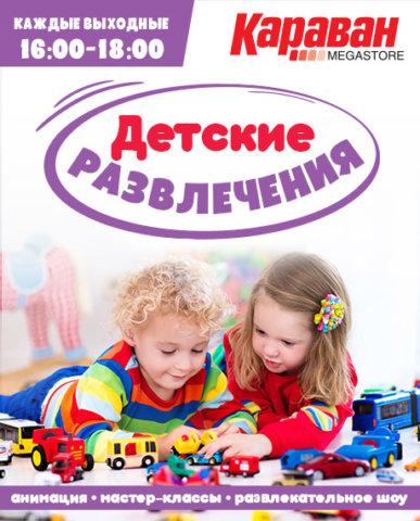 Детские развлечения в ТРЦ Караван