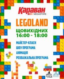 Legoland в ТРЦ Караван