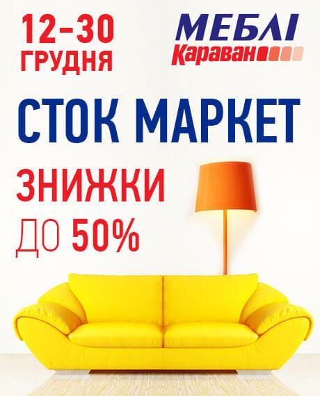 Мебель со скидкой до 50%