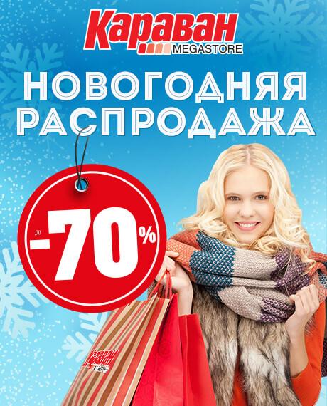 Новогодняя распродажа в ТРЦ «Караван»