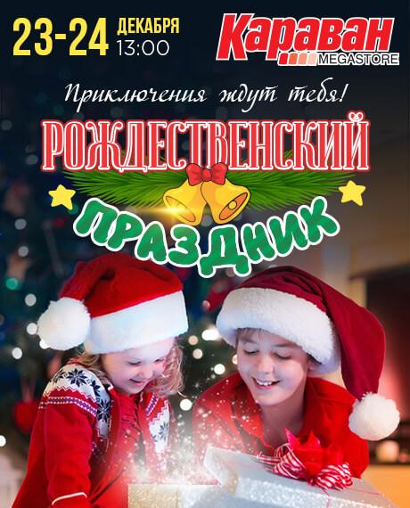 Рождественский праздник в ТРЦ Караван в Днепре!