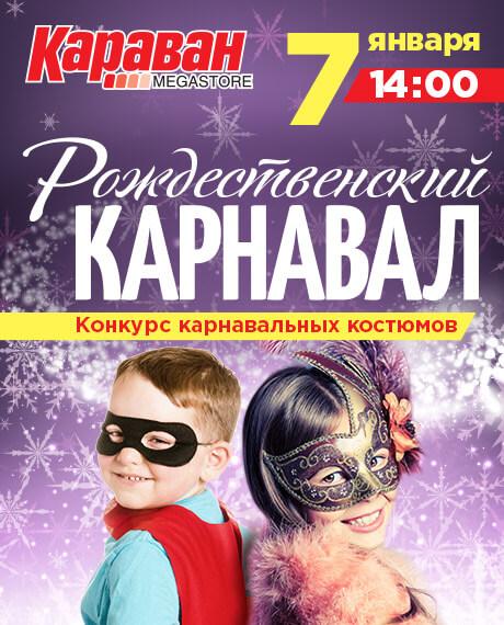 Конкурс костюмов «Рождественский карнавал»