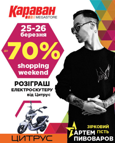25-26 марта – Shopping Weekend в ТРЦ Караван
