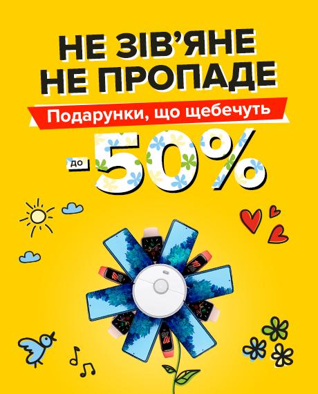Обирай подарунки зі знижкою до 50%