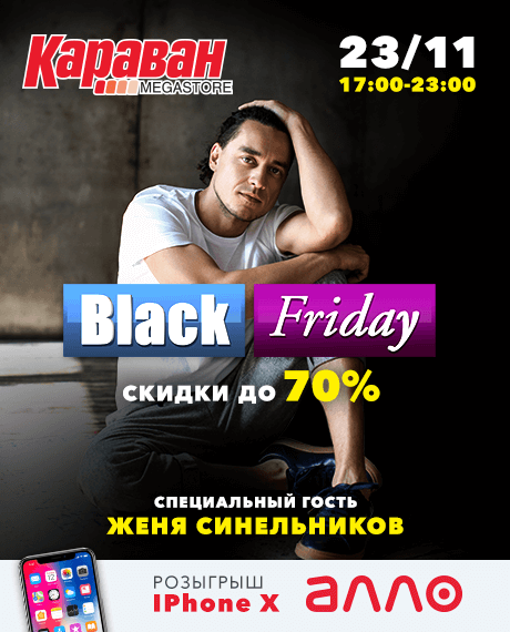Сезонный минимум: Black Friday в Караван