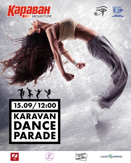Будущее- это мы: Karavan Dance Parade открывает футурологический портал