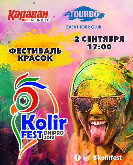 """Фестиваль кольорів у ТРЦ """"Караван"""""""
