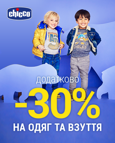 Дополнительная скидка 30% к распродаже одежды и обуви!