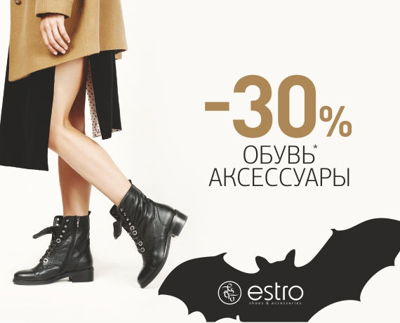 Акция в магазине «Estro»