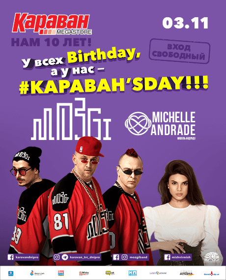 День, когда возможно все: Karavan's Day в Днепре