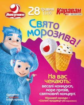Марафон мороженого в ТРЦ Караван!