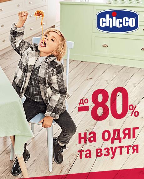 Распродажа одежды и обуви до -80% в Chicco