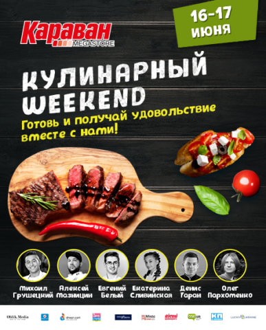 Кулинарный weekend в Караване Днепр