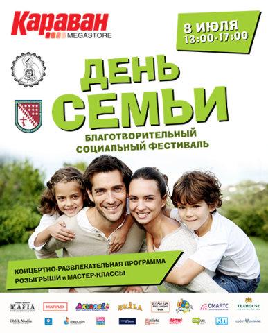 Социальный фестиваль «День семьи» в ТРЦ Караван Днепр