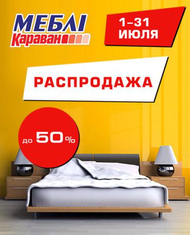 Суперлегкие цены в «Караван-Мебель»