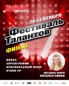 Фестиваль талантов 2018