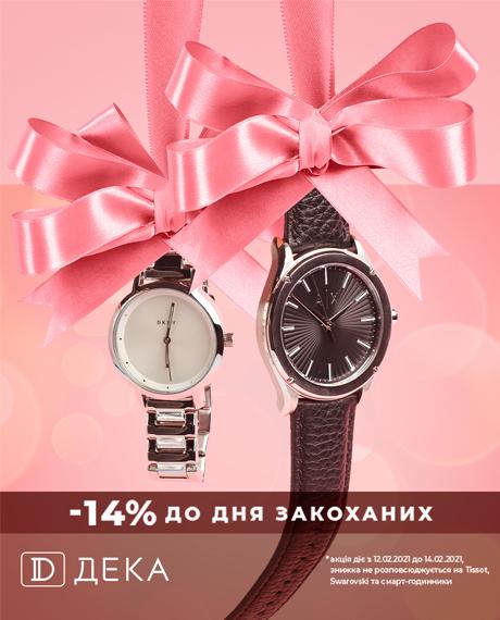 -14% ко дню Влюбленных