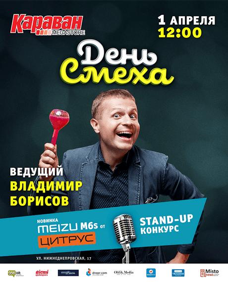 «День смеха» в ТРЦ «Караван» в Днепре