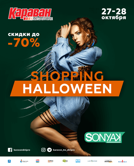 ТРЦ «Караван» объявляет Shopping Halloween