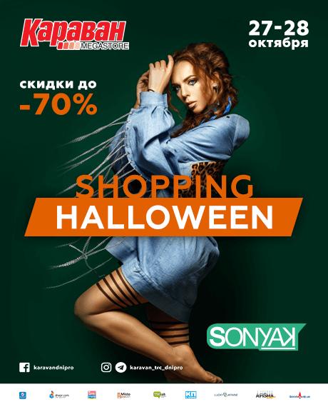 ТРЦ «Караван» объявляет Shopping Halloween