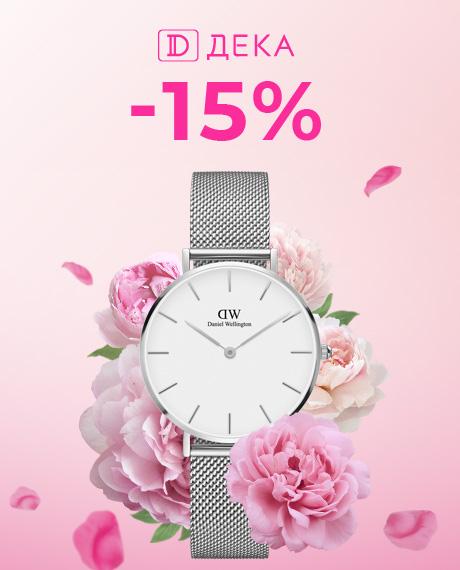 Привітай з весною брендовим годинником!