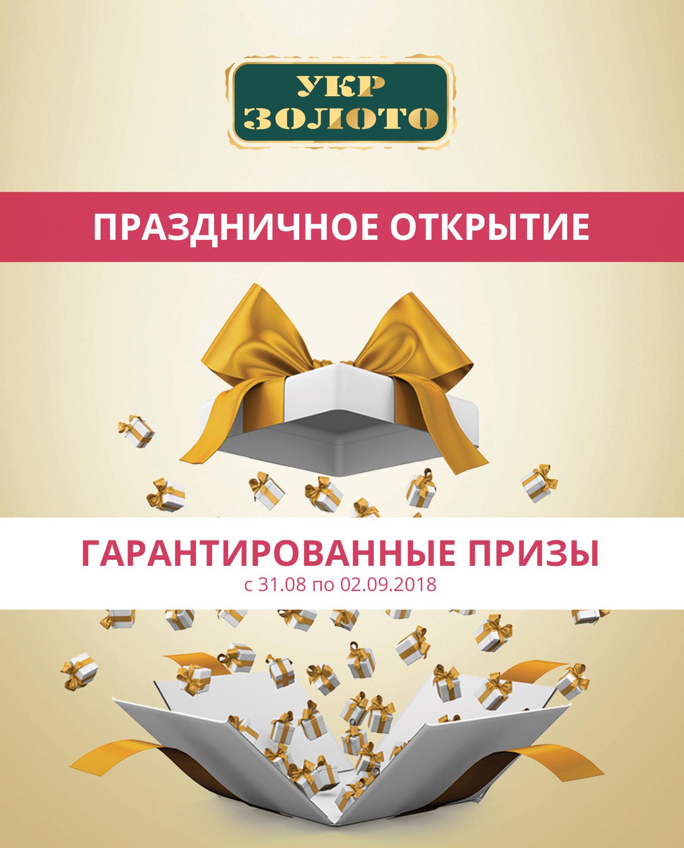 Днепр, встречай обновленный магазин «Укрзолото» в ТРЦ «Караван»!
