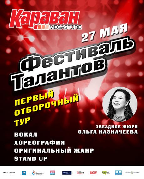 «Фестиваль талантов 2018» в ТРЦ Караван Днепр