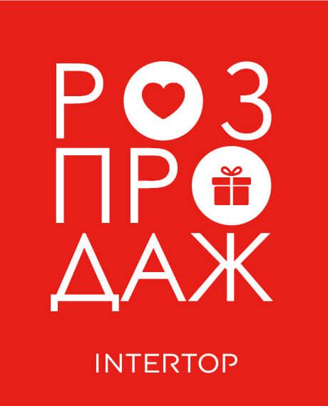 Сезонная распродажа от Intertop