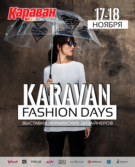 На стилі: Karavan Fashion Days 2018 у Дніпрі