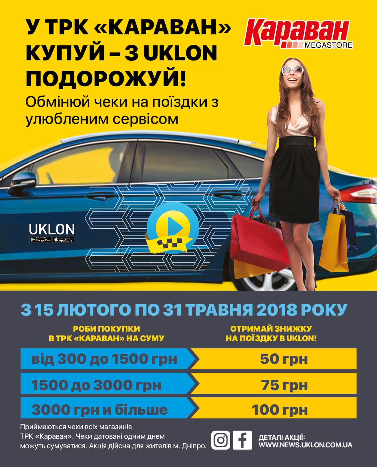 Поездка с сервисом вызова авто Uklon со скидкой от Караван