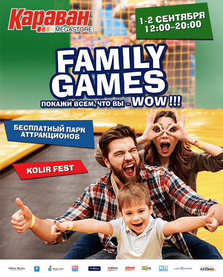 Karavan Family Games: ТРЦ «Караван» розшукує супермам і wow-татусів