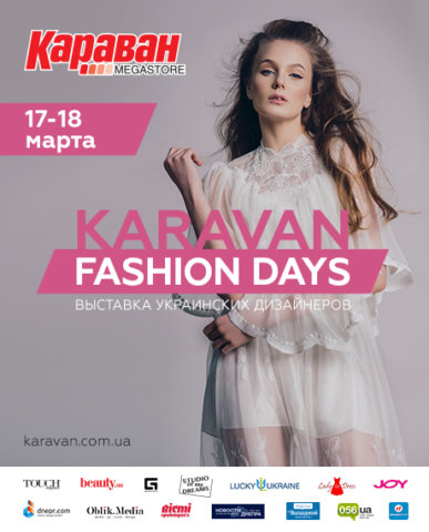«KARAVAN FASHION DAYS» в ТРЦ Караван Днепр