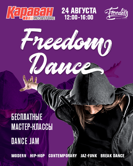 Покажи характер: танцевальная революция в ТРЦ «Караван»