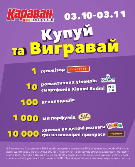 Подарки к Karavan'sDay!