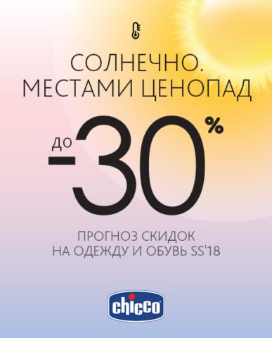 До 30% на одежду коллекции S/S'18 в Chicco!