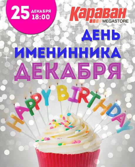 «Караван» приглашает всех именинников декабря отметить свой День рождения с любимым ТРЦ!