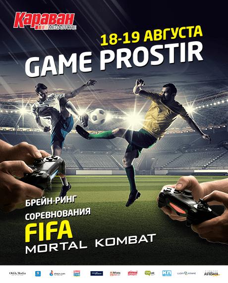 Моя игра: Karavan Game Prostir – деньги за интеллект