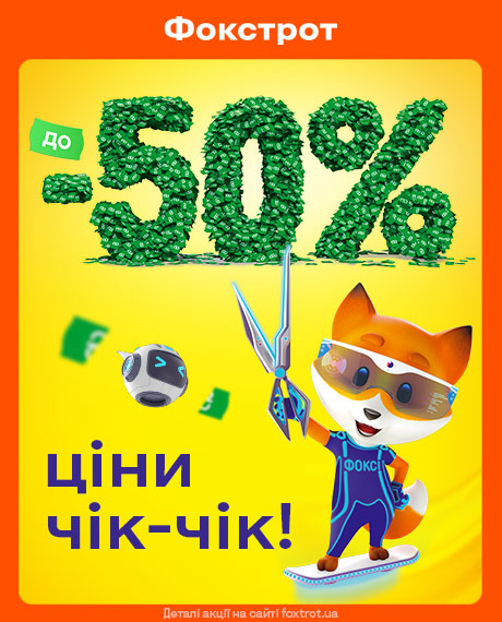 Знижки до -50% у Фокстрот