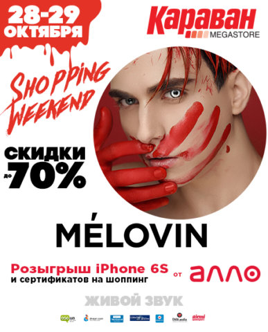 Shopping Weekend в ТРЦ Караван