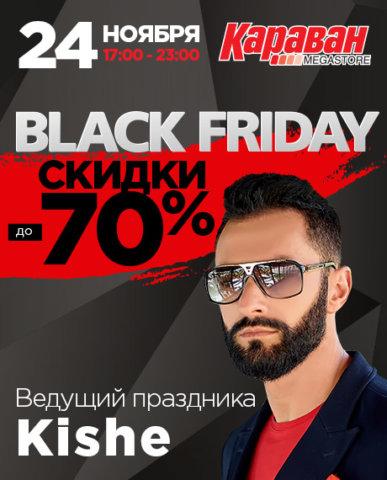 Black Friday в ТРЦ Караван в Днепре