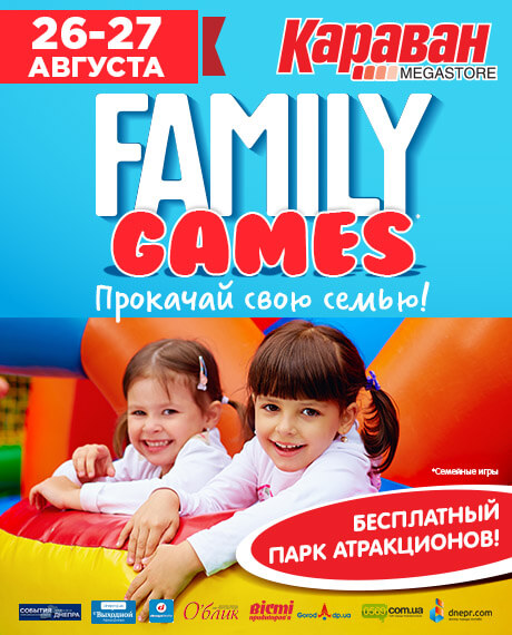 КАРАВАН FAMILY GAMES