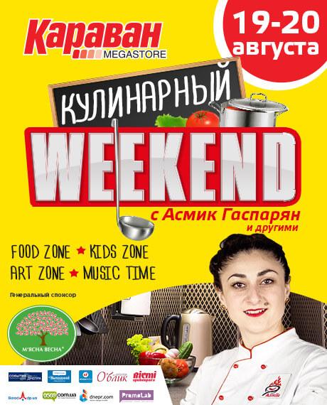 Кулинарный Weekend в ТРЦ Караван