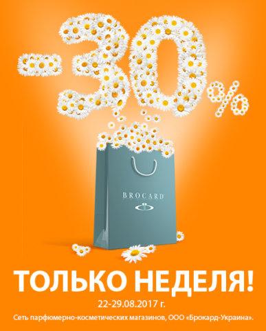 Только неделя -30% в BROCARD, BONJOUR и LETU.UA