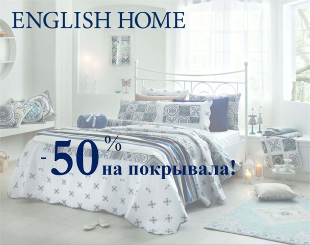 English Home: -50% на покрывала!  %Post Title
