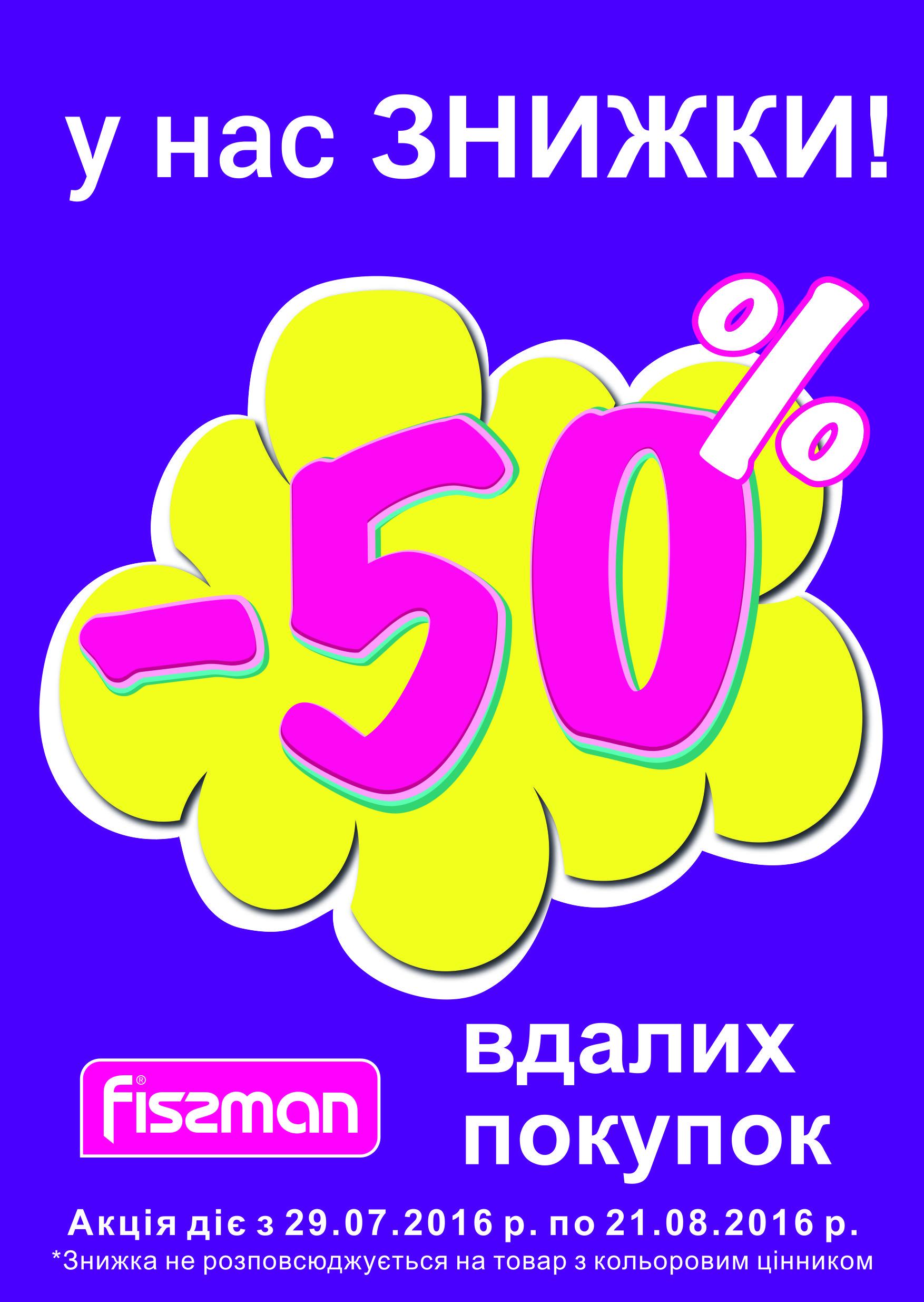 Вперше у fissman знижка -50% більше чим на 1000 позицій в період з 20 липня по 20 серпня