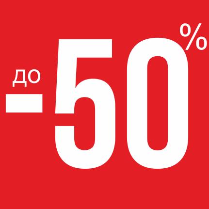 Скидки до 50% в Miraton