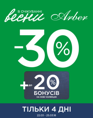 NEW Collection -30% в Arber